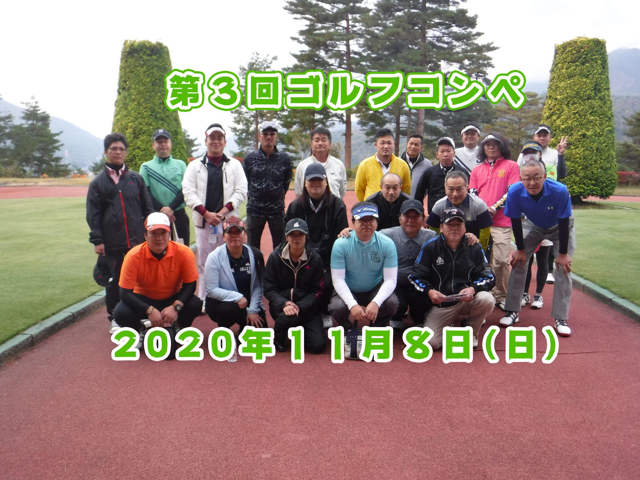 2020第3ゴルフ